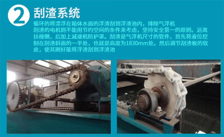 溶气气浮机刮渣系统