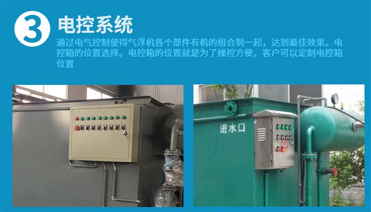 溶气气浮机电控系统
